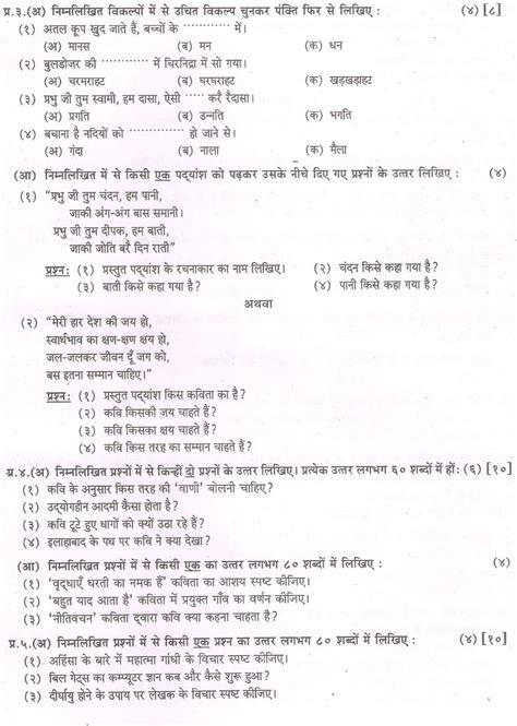 Hindi essay for class 12th jpg 1139x1600
